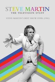 Лучшее шоу Стива Мартина (1981)