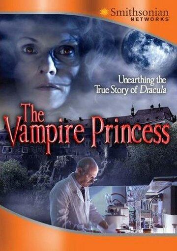 Принцесса-вампир