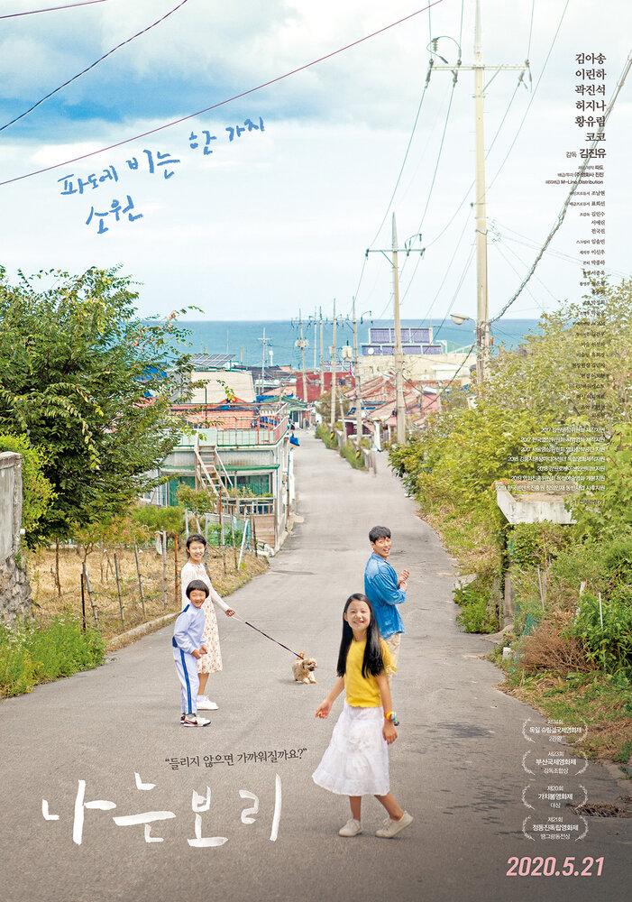 1371992 - Меня зовут По-ри ✸ 2020 ✸ Корея Южная