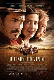 Время и ветер (2013)