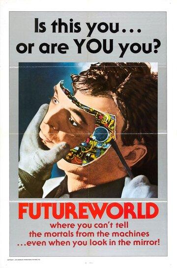 Мир будущего (1976)