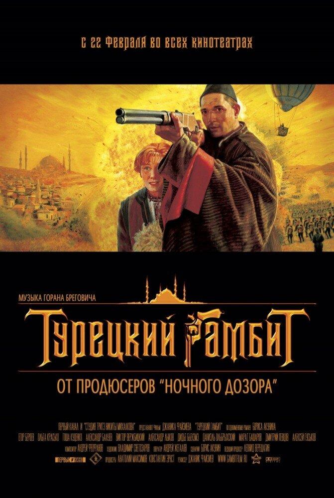 Турецкий гамбит (2005) смотреть онлайн бесплатно в HD качестве