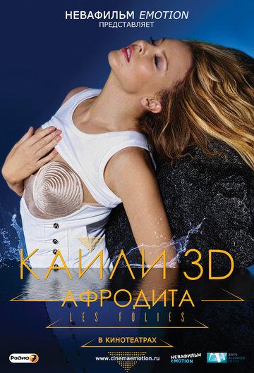 Кайли 3D: Афродита (2011)