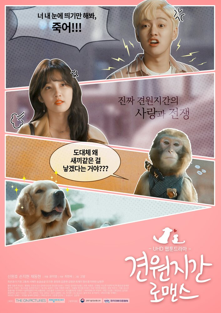 1223961 - Любовь обезьяны и собаки ✦ 2018 ✦ Корея Южная