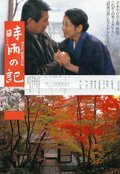 Период осеннего моросящего дождя (1998)