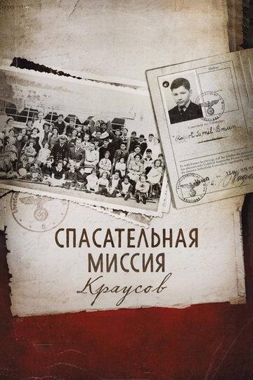50 детей: Спасательная миссия мистера и миссис Краус (2013)