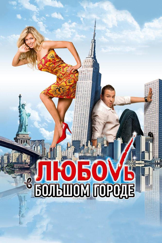 Любовь в большом городе (2009) - смотреть онлайн