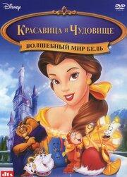 Волшебный мир Бель (1998)