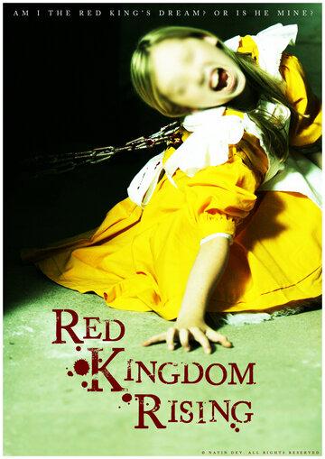 Возрождение Красного Королевства