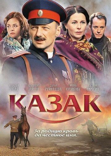 Казак (ТВ)