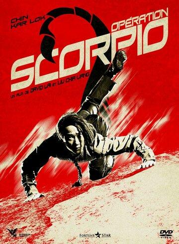 Операция «Скорпион» (1992)