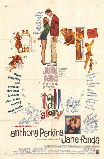 Большая история (1960)
