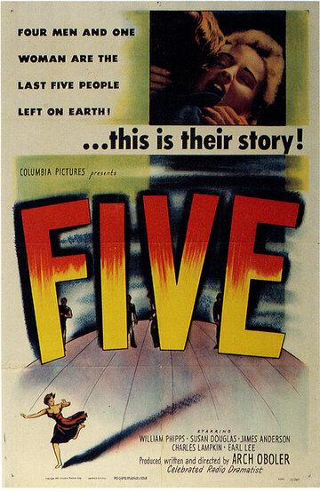 Пять (1951)