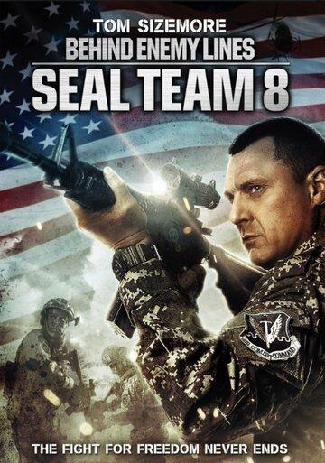 Команда восемь: В тылу врага (2014) смотреть онлайн HD720p в хорошем качестве бесплатно