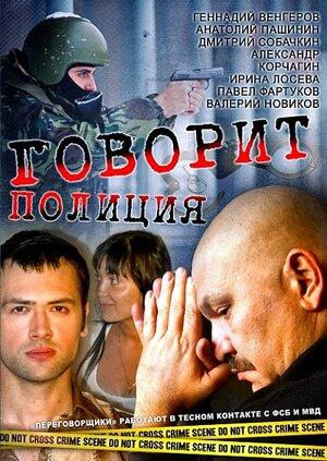 Говорит полиция (2011)