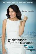 Инструкция по разводу для женщин (2014)