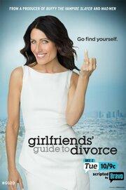 Смотреть онлайн Инструкция по разводу для женщин