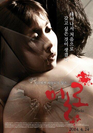 Мелодрама (2012) полный фильм