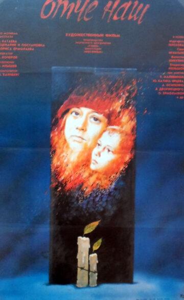 Отче наш (1989)