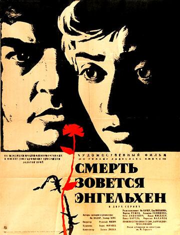 Смерть зовется Энгельхен (1962)