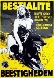 Скотоложество (1976)