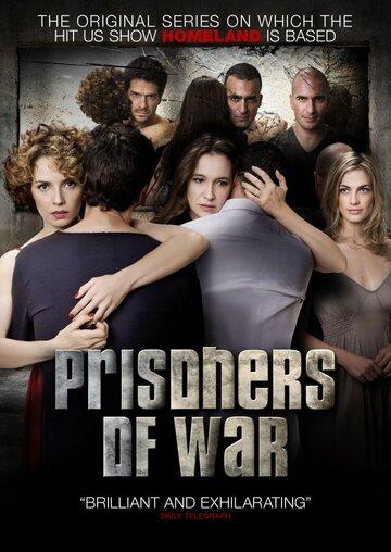 Военнопленные (сериал 2009 – 2012)