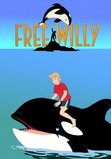 Освободите Вилли (1994) полный фильм