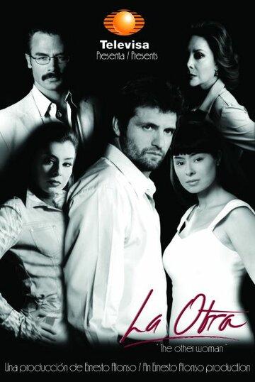 Другая (2002)