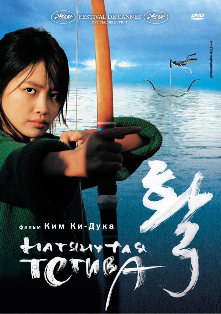 103301 - Натянутая тетива ✸ 2005 ✸ Корея Южная