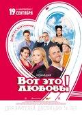 Вот это любовь! (Vot eto lubov!)