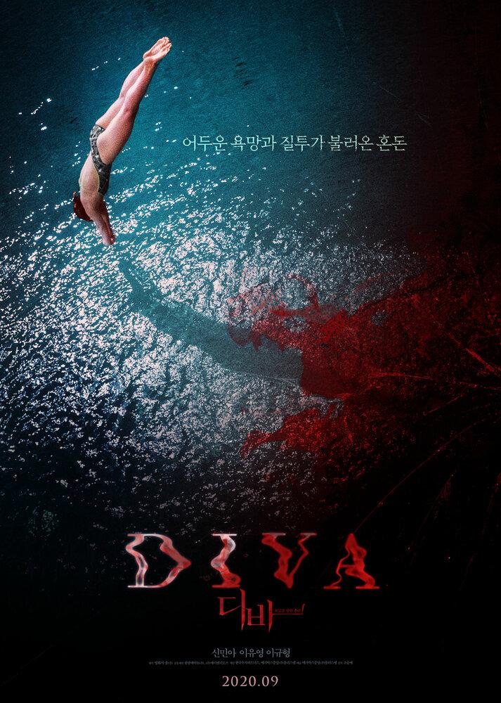 1169289 - Дива ✸ 2020 ✸ Корея Южная