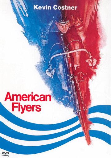 Американские молнии 1985
