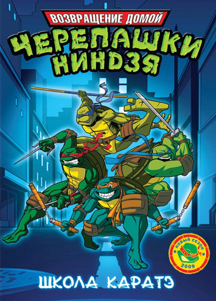 Мутанты черепашки ниндзя. Новые приключения! / Teenage Mutant Ninja Turtles (2003-2009)