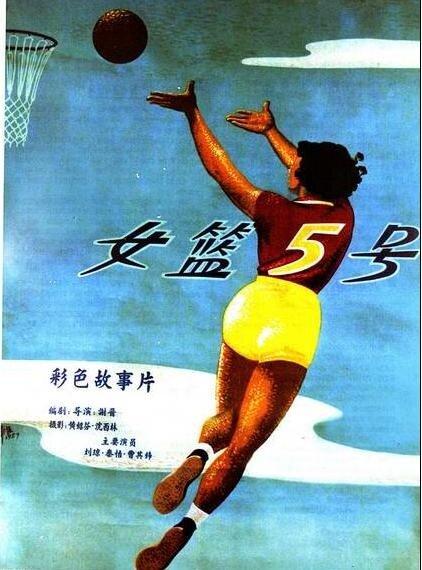 428626 - Баскетболистка №5 ✸ 1957 ✸ Китай