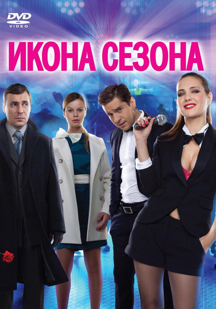 Икона сезона (2013) - смотреть онлайн HD