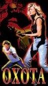Охота (1988)