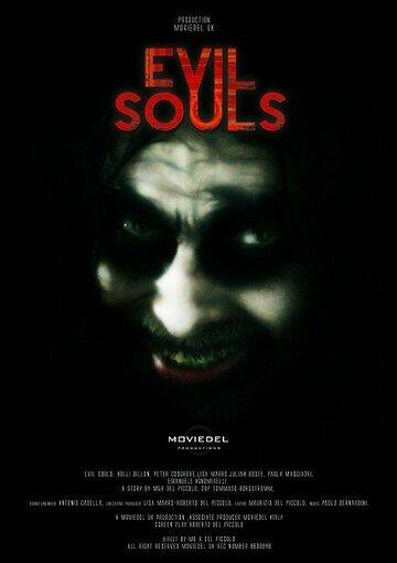 Злые души