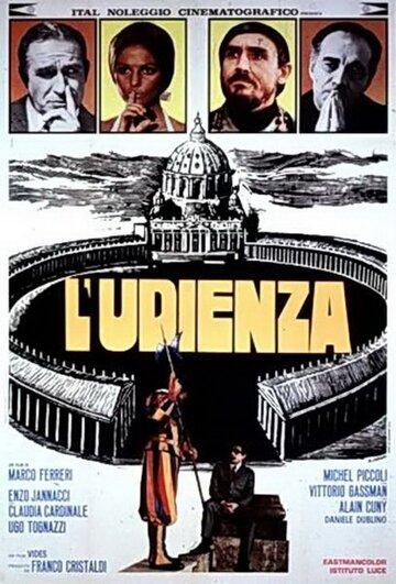 Аудиенция (1972)