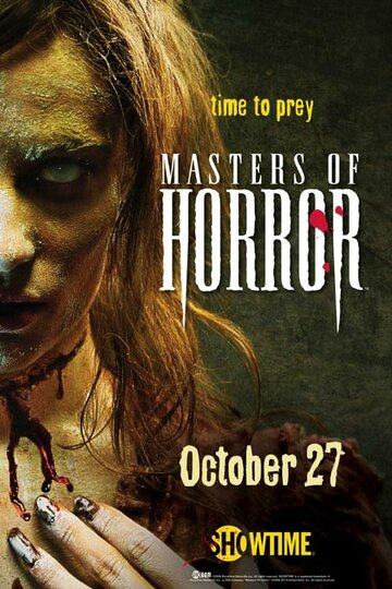 ������� ������ (Masters of Horror)