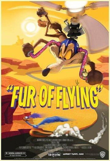 Луни Тюнз: Летающие меха (Fur of Flying)