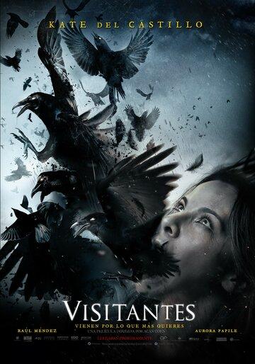 Посетители (Visitantes)