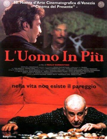 Лишний человек (2001) — отзывы и рейтинг фильма