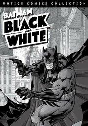 Смотреть онлайн Бэтмен: Черное и белое
