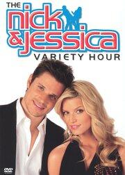 Час Ника и Джессики