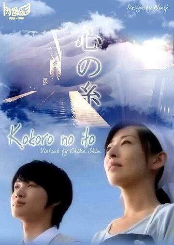 Нити сердца (Kokoro no ito)