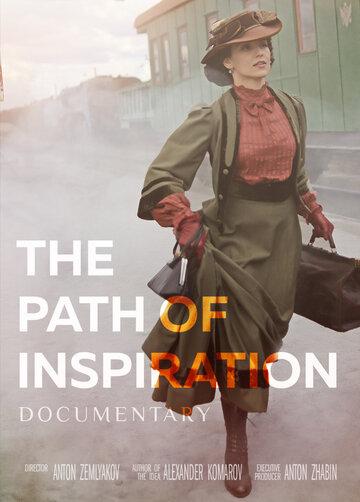 Путь вдохновения (Put vdohnoveniya)