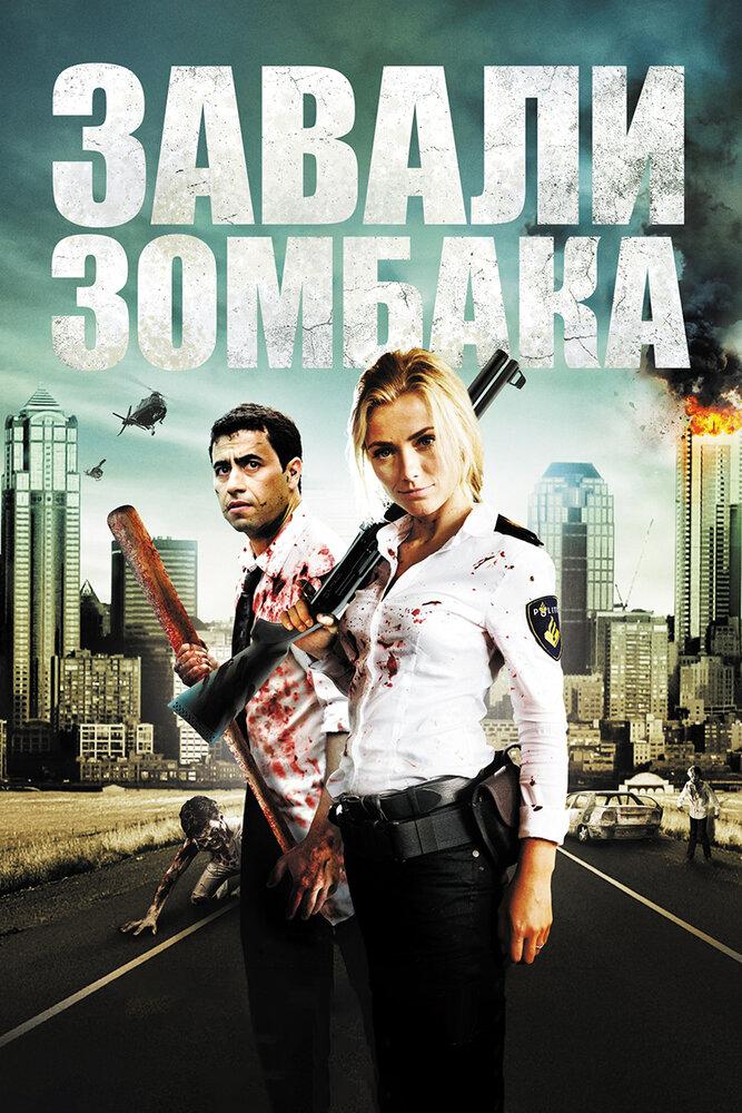Зомбиби, или Завали зомбака (2012) - смотреть онлайн