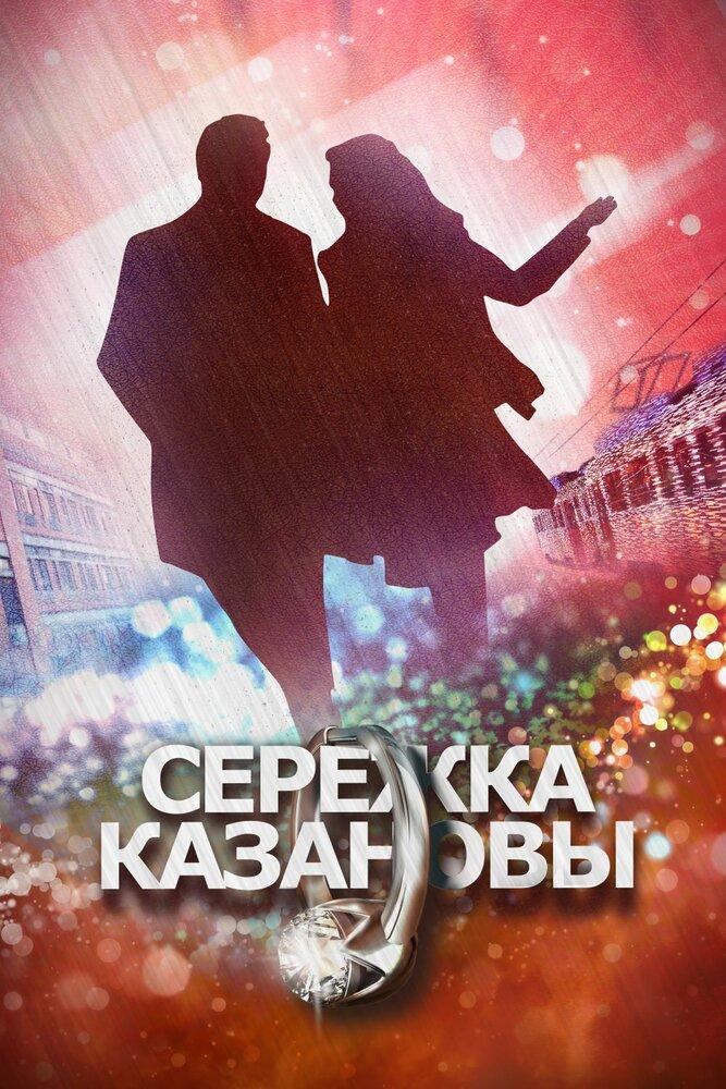 Сережка Казановы (2016) HD