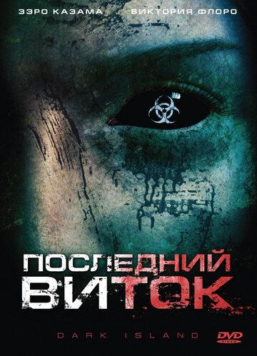 Последний виток (2010) полный фильм онлайн