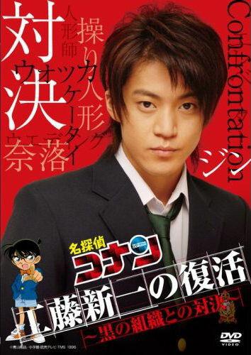 Детектив Конан: Письмо-вызов для Кудо Синъити (Meitantei Conan)